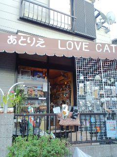 あとりえLOVE CAT