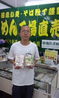麺彩本舗亀有店
